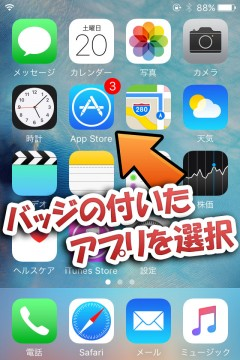 jbapp-badgecleaner-03
