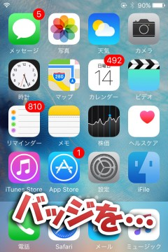 jbapp-clearbadgeflipswitch-03