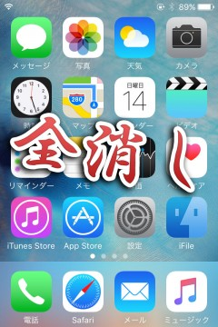 jbapp-clearbadgeflipswitch-04