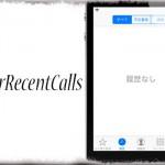 ClearRecentCalls - 電話履歴を1タップで全削除出来るように [JBApp]