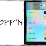 HOPP'N - クイックアクション機能をカスタマイズ、未対応デバイスでも有効に [JBApp]