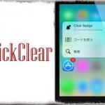 QuickClear - アイコンに付いた「バッジ」をクイックアクションから削除 [JBApp]