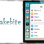 Snakebite - 画面左端で使用するタテ型アプリスイッチャー [JBApp]