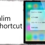 UnlimShortcut - クイックアクション数の上限を撤廃&サイズ変更 [JBApp]