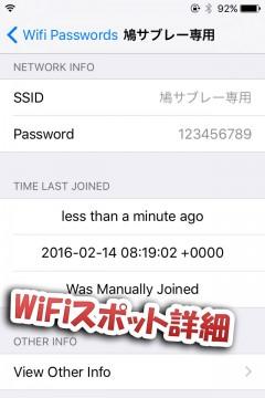 jbapp-wifipasswordlist-04
