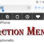 不具合を修正「Action Menu」がアップデート、安定性も一部向上している様子 [JBApp]