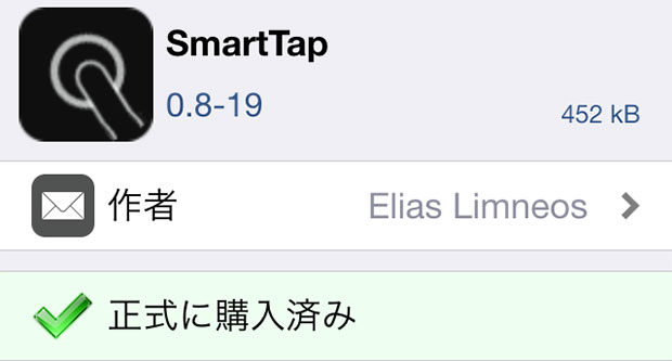 update-smarttap-08-19-support-ios9-3dtouch-02