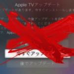 [Apple TV 4] 脱獄した後「アップデート」の通知などを無効化する手順