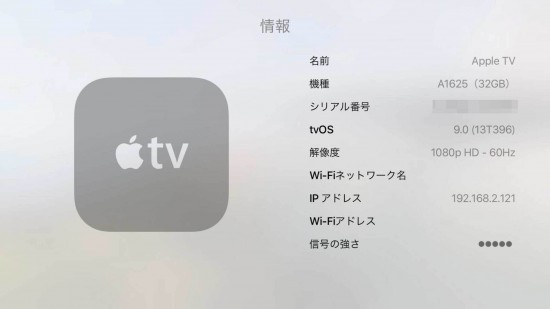 howto-get-appletv4-tvos90-upcoming-jailbreak-tool-08