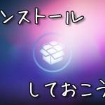 [iOS 9.1] 脱獄したら最初にインストールして欲しい脱獄アプリ [JBApp]