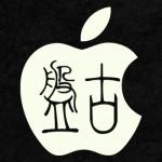 [iOS 9.1 脱獄] 再起動時のリンゴループ問題はPanguチームが修正作業中、当面の対処法は…