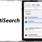 actiSearch - Activator設定の検索機能を復活&不具合を修正 [JBApp]