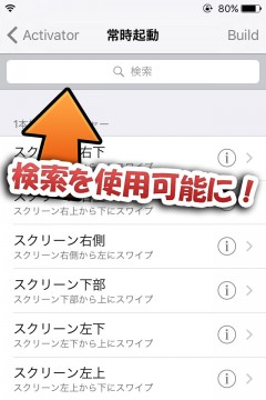 jbapp-actisearch-03
