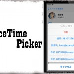 FaceTime Picker - 連絡先から電話番号・メアドを指定してFaceTimeを発信 [JBApp]