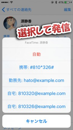 jbapp-facetimepicker-04