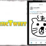 MusicTweet - 現在再生している曲情報を自動でTwitter投稿 [JBApp]