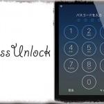 PressUnlock - 特定のパスコード数字ボタンを長押しでロック解除 [JBApp]