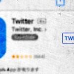 アプリをダウングレード「App Admin」がアップデート、邪魔なTWEAKボタンを消せるように