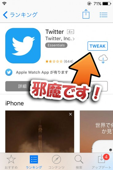 update-appadmin-tweak-button-hidden-option-10r61-02