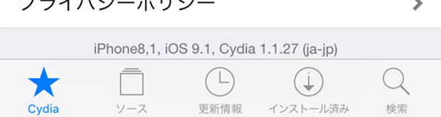 warning-ios91-cydia-reinstall-downgrade-v1127-02