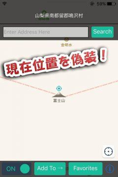 jbapp-locationfaker-ios8-9-03