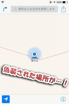 jbapp-locationfaker-ios8-9-04