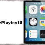 NowPlayingSB - 再生している曲タイトル&歌手名をステータスバーに表示 [JBApp]