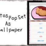 Photos Pop Set As Wallpaper - 写真アプリのPeek & Popから直接壁紙に設定 [JBApp]