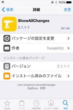 jbapp-showallchanges-02