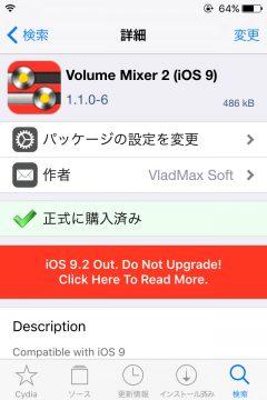 jbapp-volumemixer2-02
