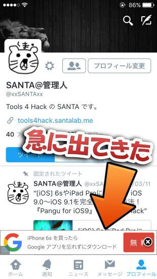 twitter-pp-ads-enabled-update-remove-ads-option-20160425-02