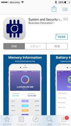 fake-system-and-security-info-appstore-icleanerpro-20150518-03