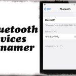 Bluetooth Devices Renamer - 登録されたデバイスの名前を変更 [JBApp]