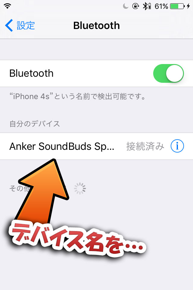 rename bluetooth device iphone bluetooth devices renamer 登録されたデバイスの名前を変更 jbapp 7728