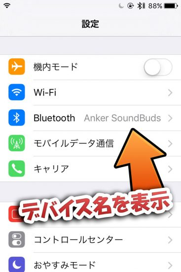 jbapp-bluetoothnameinsettings-03