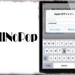 FullNoPop - パスワード入力時もキーボードの文字プレビューを無効に [JBApp]
