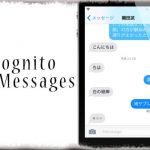 Incognito Messages - 既読のタイミング変更や入力中を隠す [JBApp]