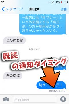 jbapp-incognitomessages-04