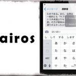 Kairos - メッセージの予約送信が可能に、簡単iMessage/SMS切り替えも [JBApp]