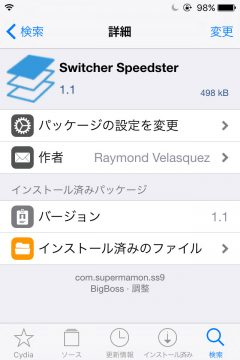 jbapp-switcherspeedster-02