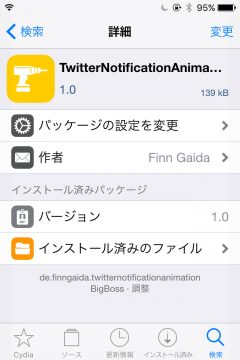 jbapp-twitternotificationanimation-03