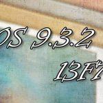 9.7インチiPad Pro向けの「iOS 9.3.2」が再リリース、アップデート不可の問題を修正