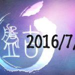 """Panguチームが明日…7月1日に脱獄ツールをリリースするという""""噂""""について"""