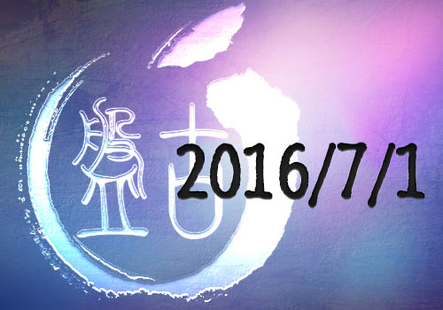 rumors-pangu-20160701-jailbreaktool-release