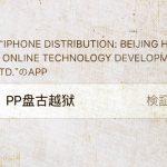 iOS 9.2~9.3.3脱獄の「7日問題」が解決、企業用署名のアプリに切り替わる