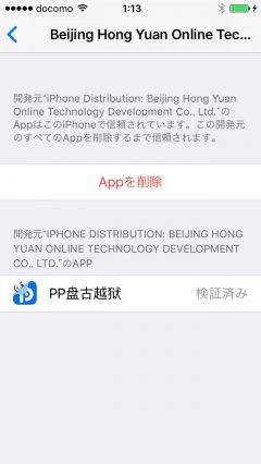 fix-pangu-app-7days-dev-enterprise-03