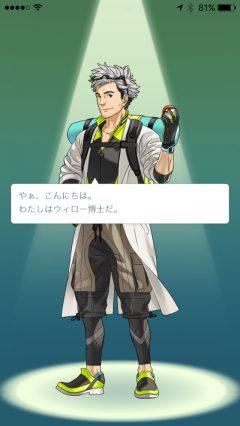 howto-bypass-pokemon-go-jailbreak-detection-03