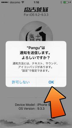 howto-eng-pangu-ios92-933-jailbreak-tool-04