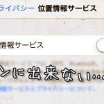 [iOS 9.2~9.3.3] 脱獄後に「位置情報サービス」がオンに出来ない場合の修正方法