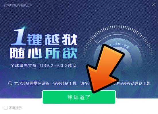 howto-ios92-933-jailbreak-pangu-ios92-933-tool-china-05